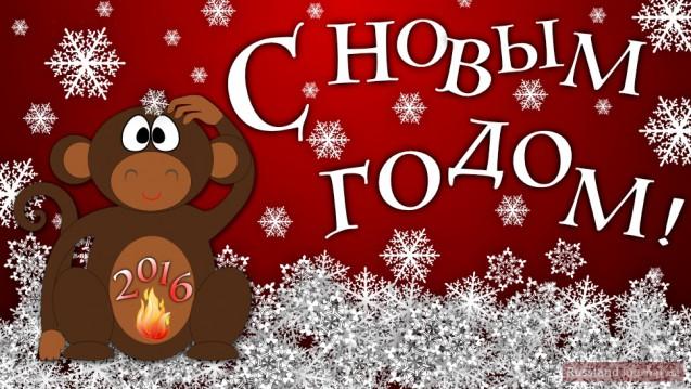 Frohes neues Jahr auf Russisch mit einem Affen, der Feuer und die Zahl 2016 auf dem Bauch hat