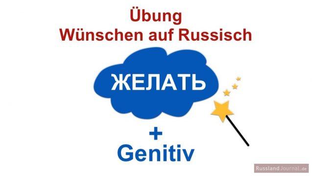 Übung Wünschen auf Russisch
