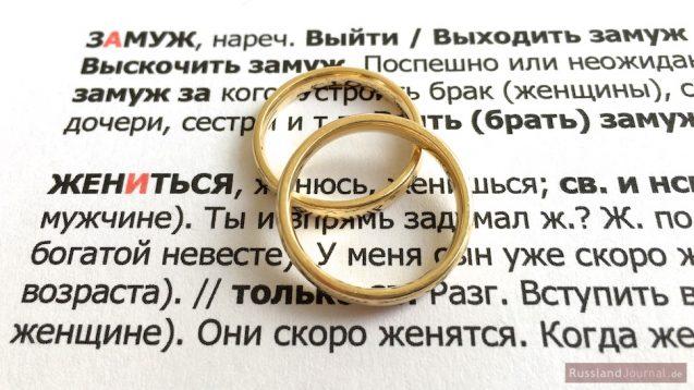 schatz willst du mich heiraten