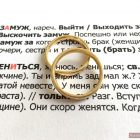 Zwei Eheringe auf dem russischen Text mit Vokabeln zum Heiraten