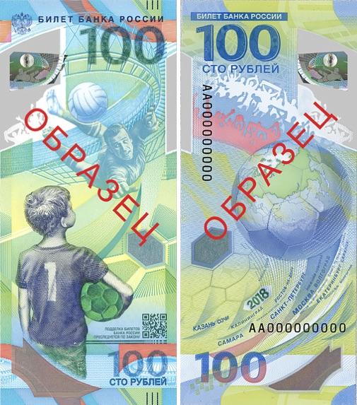 Beide Seiten der 100-Rubel-Banknote zur Fußball-WM 2018