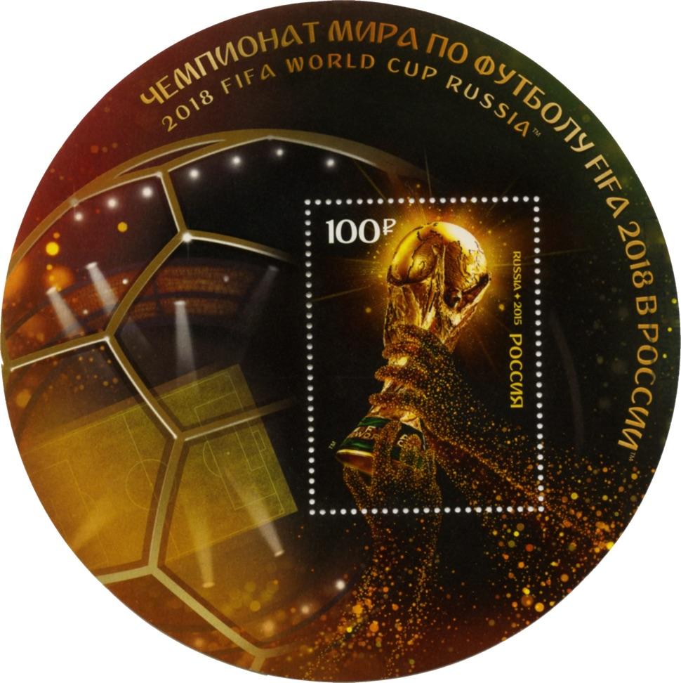 Runder Briefmarkenblock und Briefmarke mit dem Pokal der Fußball-WM 2018 in Russland
