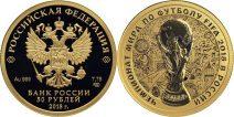 Wert- und Bildseite der Goldmünze zur Fußball-WM 2018 in Russland