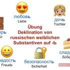 Übung Deklination von russischen weiblichen Substantiven auf Weichheitszeichen