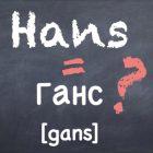 Hans = Gans Russisch